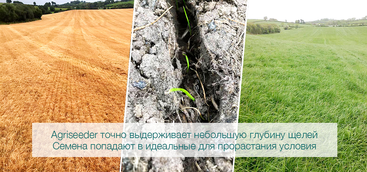 сеялка для травы Agriseeder | ERTH Engineering