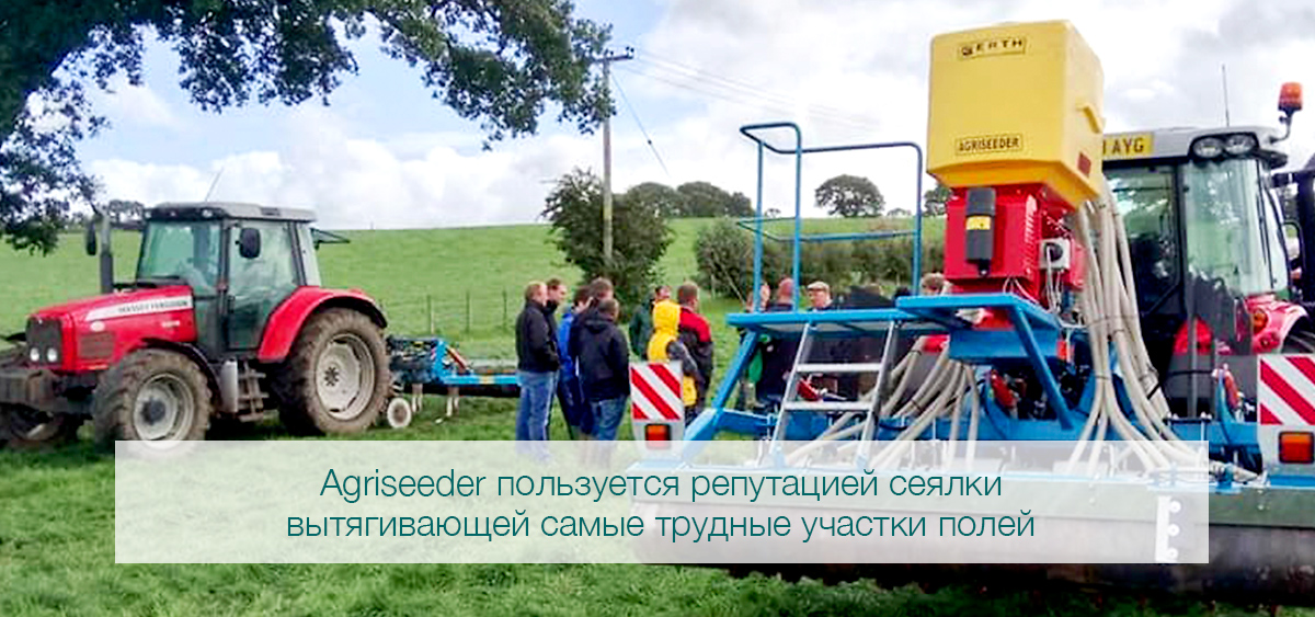 Дисковая сеялка для травы Agriseeder | ERTH Engineering