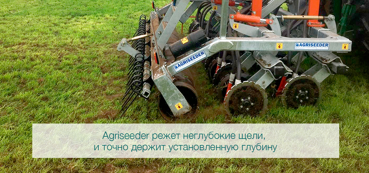Сеялка луговая Agriseeder | ERTH Engineering