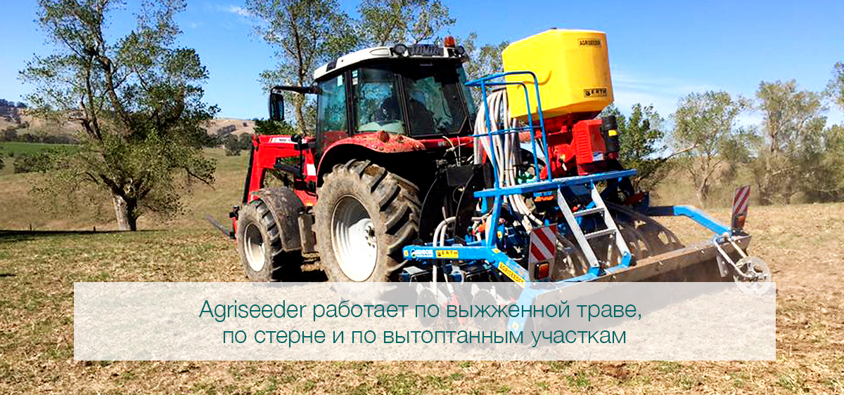 сеялка для пастбищ Agriseeder | ERTH Engineering